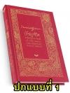 ปรัชญาชีวิต (The Prophet) (Pre-Order **กรุณาอ่านรายละเอียดก่อนสั่งจอง**)