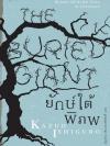 ยักษ์ใต้พิภพ (The Buried Giant) (Pre-Order)