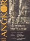 เมืองพระนคร นครวัด นครธม (Angkor: An Introduction)