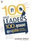 100 สุดยอดผู้นำธุรกิจแห่งสุดยอดบริษัทระดับโลก (100 Great Business Leaders)