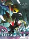 ทูตสวรรค์ ทัณฑ์อำมหิต เล่ม 2 (มังงะ) (Satsuriku No Tenshi)