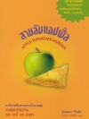 สายลับแอปเปิ้ล (Apple Turnover Murder) (Hannah Swensen Series #13)