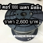 สายไฟเบอร์ออฟติก 1 คอร์ มีสลิง 1,000 เมตร ( Drop wire Fiber Optic 1 Core )