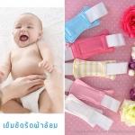 เข็มขัดรัดผ้าอ้อม สายรัดผ้าอ้อม สำหรับทารก