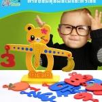 ของเล่นตาชั่งไม้สมดุล สอนคณิตศาสตร์ จำนวนและตัวเลข