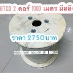 HTGD สายไฟเบอร์ออฟติก 2 คอร์ มีสลิง 1,000 เมตร ( Drop wire Fiber Optic 2 Core )