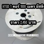 HTGD สายไฟเบอร์ออฟติก 1 คอร์ มีสลิง 1,000 เมตร ( Drop wire Fiber Optic 1 Core )