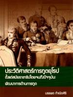 ประวัติศาสตร์การทูตยุโรปตั้งแต่สมัยราชาธิปไตยจนถึงปัจจุบัน: พัฒนาการด้านการทูต