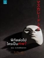 พิกัดต่อไปใครเป็นศพ ตอน ลางร้ายใต้หน้ากาก (Masquerade Series #2)