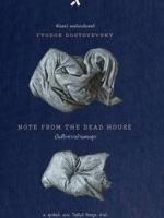 บันทึกจากบ้านคนคุก (Notes from a Dead House)