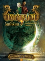 Impyrium อิมพีเรียม มหาศึกอาณาจักรเวทมนตร์ (Impyrium Series #1)