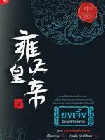 ยงเจิ้ง ฮ่องเต้พิทักษ์ต้าชิง เล่ม 3 ตอน จอมราชันหรือทรราช