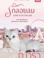 รักลอยลม (Love is in the air) (ชุด Love Mission)