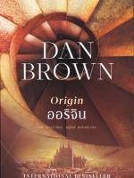 ออริจิน (Origin) (Robert Langdon Series #5)