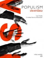 ประชานิยม ความรู้ฉบับพกพา (Populism: A Very Short Introduction) (Pre-Order จัดส่งไม่เกิน 7 พฤษภาคม - กรุณาอ่านรายละเอียด)