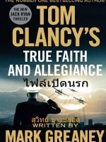 ไฟล์เปิดนรก (True Faith and Allegiance) (Jack Ryan Universe #22)