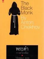 พระดำ (The Black Monk)