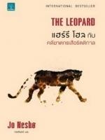 แฮร์รี โฮลกับคดีฆาตกรเสือรัตติกาล (The Leopard) (Harry Hole Series #8)