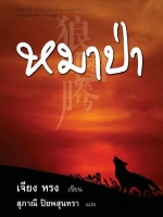 หมาป่า (Lang Tu Teng) (Wolf Totem)