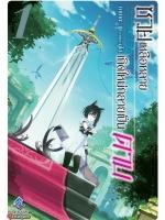ซวยเหลือหลาย เกิดใหม่กลายเป็นดาบ 1 (Tensei Shitara Ken Deshita) (Light Novel)