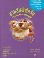 สายลับพัฟครีม (Cream Puff Murder) (Hannah Swensen Series #11)