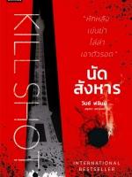 นัดสังหาร (Kill Shot) (Mitch Rapp Series #2)