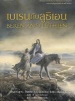 เบเรนกับลูธิเอน (Beren and Luthien) (Middle-Earth Universe Series) (Pre-Order)