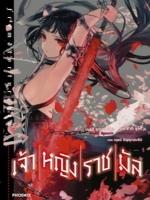 เจ้าหญิงราชมัล 1 (Light Novel)