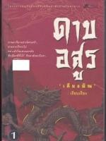 ดาบอสูร (3 เล่มจบ) (ตั้งแชฮุ้น)