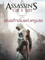 Assassin's Creed ตอน พันธกิจลับแห่งครูเสด (The Secret Crusade) (Assassin's Creed Series #3)