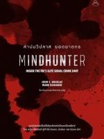 ล่าปมวิปลาส ยอดฆาตกร (Mindhunter: Inside the FBI's Elite Serial Crime Unit)