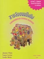 สายลับขนมปังขิง (Gingerbread Cookie Murder) (Hannah Swensen Series #13.5)