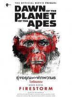 รุ่งอรุณแห่งพิภพวานร: ไวรัสมรณะ (Dawn of the Planet of the Apes: Firestorm)
