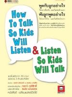 พูดกับลูกอย่างไร ให้เขาเชื่อฟังและไม่ต่อต้านเรา (How To Talk So Kid Will Listen And Liten So Kid Will Talk)