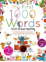 My First 1000 Words 1000 คำแรกของหนู (ปกใหม่)