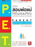 P.E.T. คู่มือสอนพ่อแม่ ให้เป็นพ่อแม่ที่เก่ง และมีจิตวิทยาในการเลี้ยงลูกด้วยวิธีการที่ดี (ฉบับปรับปรุง)
