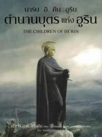นาร์น อิ ตีน ฮูริน ตำนานบุตรแห่งฮูริน (The Tale of The Children of Hurin)