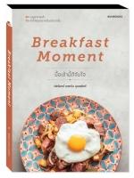 BREAKFAST MOMENT มื้อเช้านี้ดีจับใจ