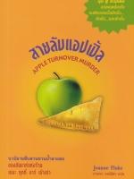 สายลับแอปเปิ้ล (Apple Turnover Murder) (Hannah Swensen Series #13)