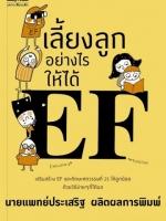 เลี้ยงลูกอย่างไรให้ได้ EF