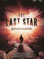อุบัติการณ์ถล่มโลก (The Last Star) (The 5th Wave Series #3)