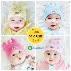 หมวกบีนนี่ หมวกเด็กสวมแบบแนบศีรษะ ลายเพชร (มี 4 สี)