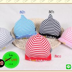 หมวกแก๊ป หมวกเด็กแบบมีปีกด้านหน้า ลายขวาง Twinkle (มี 5 สี)