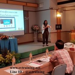 สัมมนา Digital Marketing และ การตลาดออนไลน์ เพื่อผู้ประกอบการยุคAEC สอนโดยอาจารย์ใบตอง