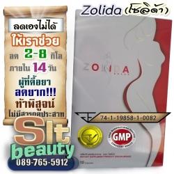 โซลิด้า (ลดน้ำหนัก Zolida) ลดเองไม่ได้!!! ให้เราช่วย!!! ลดได้ 2-8 โล ภายใน 14 วัน