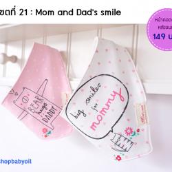 ผ้าซับน้ำลายสามเหลี่ยม ผ้ากันเปื้อนเด็ก / เซตที่ 21 : Mom and Dad's smile (2 ผืน/เซต)