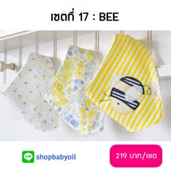 ผ้าซับน้ำลายสามเหลี่ยม ผ้ากันเปื้อนเด็ก / เซตที่ 17 : BEE (3 ผืน/เซต)