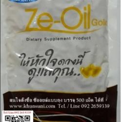 Zeoil Gold (ซีออยล์ โกลด์) น้ำมันสกัดเย็น 4 ชนิด เพื่อสุขภาพ ขนาดใหม่ 500 เม็ด สุดคุ้ม