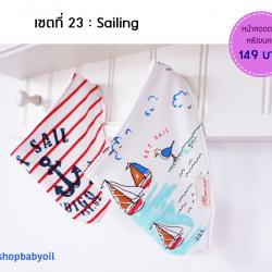 ผ้าซับน้ำลายสามเหลี่ยม ผ้ากันเปื้อนเด็ก / เซตที่ 23 : Sailing (2 ผืน/เซต)