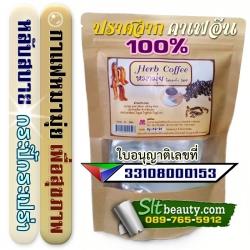 กาแฟหมามุ่ย เพื่อสุขภาพ ปลอดจากคาเฟอีน 100% บรรจุ 12 ซอง